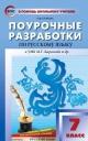 Русский язык 7 кл. Поурочные разработки к учебнику Баранова
